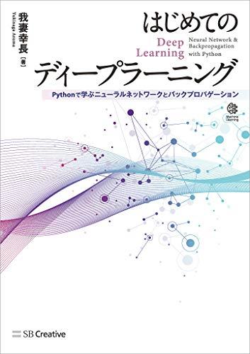 はじめてのディープラーニング Pythonで学ぶニューラルネットワークとバックプロパゲーション