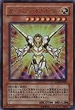 遊戯王 ガーディアン・オブ・オーダー 【ウルトラ】 EXP2-JP001