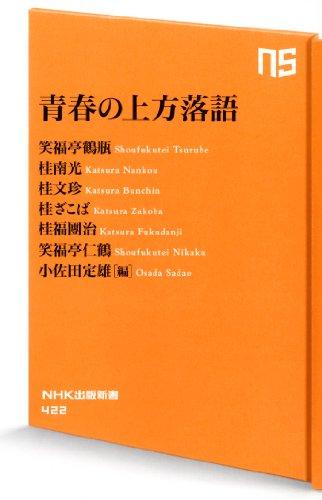 青春の上方落語 (NHK出版新書)