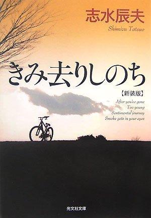 きみ去りしのち (光文社文庫)
