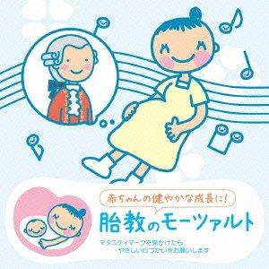 赤ちゃんに優しい胎教CDを誕生日にプレゼント