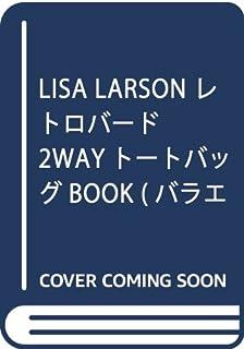 LISA LARSON レトロバード2WAYトートバッグBOOK (バラエティ)