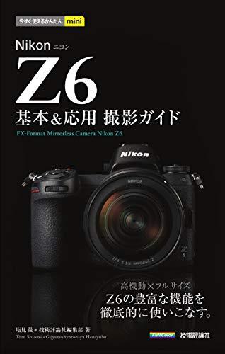 今すぐ使えるかんたんmini Nikon Z6 基本&応用撮影ガイド