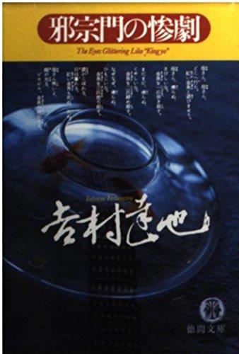 邪宗門の惨劇 (徳間文庫)