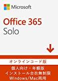 Microsoft Office 365 Solo (最新 1年更新版) オンラインコード版 Win/Mac/iPad インストール台数無制限