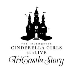 【Amazon.co.jp限定】THE IDOLM@STER CINDERELLA GIRLS 4thLIVE TriCastle Story(初回限定生産)(LPサイズ ディスク収納ケース付) [Blu-ray]