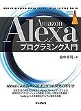 Amazon Alexaプログラミング入門 (impress top gear)