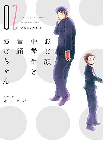 おじ顔中学生と童顔おじちゃん(2 (ディアプラス・コミックス)