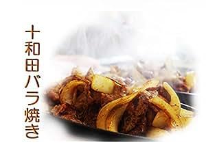 ラム善 十和田のB級グルメ! 牛バラ焼き300g(冷凍真空パック) | 牛肉 通販