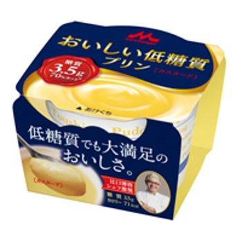 森永 おいしい低糖質プリン カスタード75g 10個