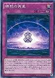 遊戯王 SECE-JP073-N 《機殻の再星》 Normal