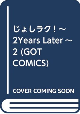 じょしラク! ~2Years Later~2 (GOT COMICS)