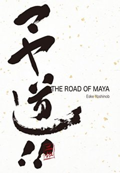 マヤ道! ! : The Road of Maya (CG Pro Insights)