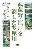 武蔵野・江戸を潤した多摩川: 多摩川・上水徒歩思考 (ルーラルブックス)