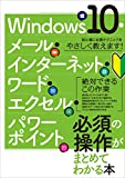 Windows10・メール・インターネット・ワード・エクセル・パワーポイント 必須の操作がまとめてわかる本