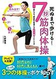 死ぬまで歩ける!  7秒筋肉体操 寝たきり、認知症を撃退するピンク筋トレーニング (健康美活ブックス)
