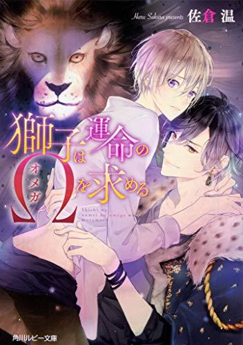 獅子は運命のΩを求める (角川ルビー文庫)
