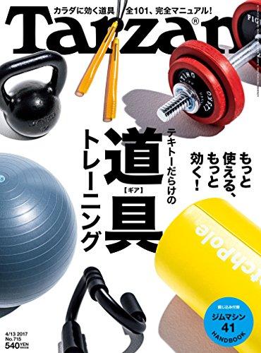 Tarzan (ターザン) 2017年 4月13日号 No.715 [テキトーだらけの道具(ギア)トレーニング] [雑誌]