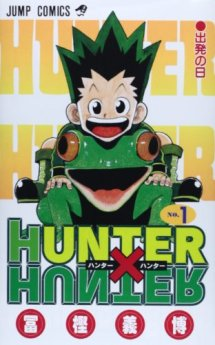 HUNTER X HUNTER 1 (ジャンプコミックス)