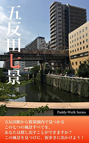 五反田七景 〜「Paddyウォーク」シリーズ〜