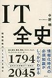 IT全史 情報技術の250年を読む