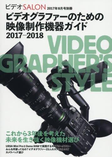 ビデオグラファーのための映像制作機器ガイド2017-2018 (ビデオSALON 2017年8月号別冊)