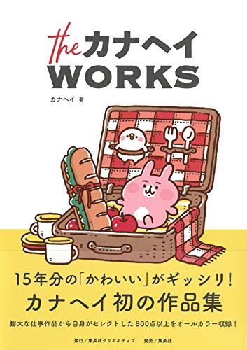 the カナヘイ WORKS
