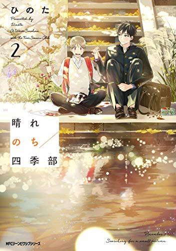 晴れのち四季部 2 (ジーンピクシブシリーズ)