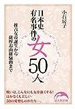日本史有名事件の女50人 (新人物文庫)