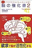 アタマがどんどん元気になる! ! もっと脳の強化書2