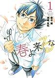 春よ来るな(1) (月刊少年マガジンコミックス)