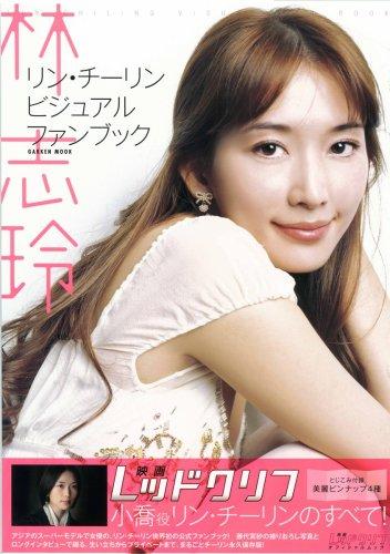 林志玲ビジュアルファンブック―映画レッドクリフオフィシャルムック (Gakken Mook)