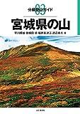 分県登山ガイド3 宮城県の山