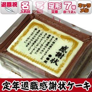 感謝の気持ちが伝える事が出来る感謝状ケーキを上司にプレゼント