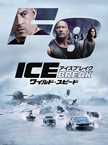 ワイルド・スピード ICE BREAK (字幕版)