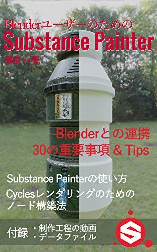 BlenderユーザーのためのSubstance Painter