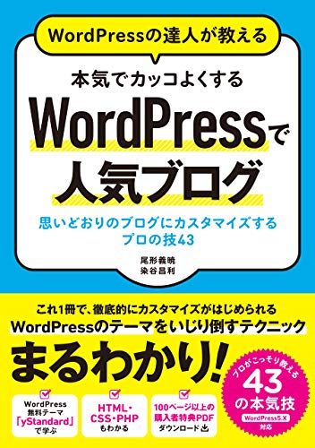 WordPressの達人が教える 本気でカッコよくする WordPressで人気ブログ 思い通りのブログにカスタマイズす...