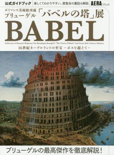 ボイマンス美術館所蔵 ブリューゲル「バベルの塔」展公式ガイドブック (AERAムック)