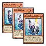 【 3枚セット 】遊戯王 日本語版 SOFU-JP003 転生炎獣フォクシー (ノーマル)