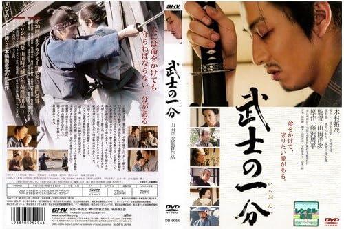 武士の一分 [木村拓哉]|中古DVD [レンタル落ち] [DVD]