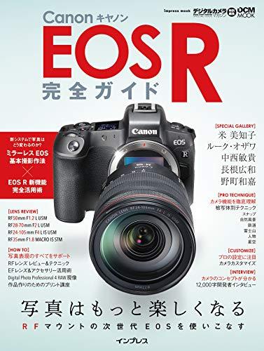 キヤノン EOS R 完全ガイド (インプレスムック DCM MOOK)
