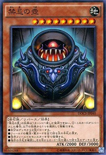 遊戯王OCG 禁忌の壺 ノーマルレア DOCS-JP040