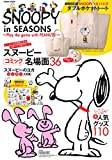 SNOOPY in SEASONS~Play the game with PEANUTS! ~ (学研ムック)