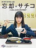 ドラマスペシャル 「忘却のサチコ」【テレビ東京オンデマンド】