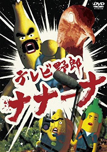 テレビ野郎 ナナーナ [DVD]