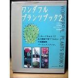 ワンダフルプランツブック〈2〉サボテン・多肉植物・エアプランツ・食虫植物
