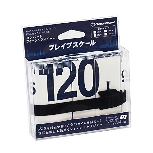 オーシャンブレイブ 【ブレイブスケール (120cm)】 フィッシングメジャー 見栄えの良いスタイリッシュフォ...