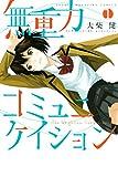 無重力コミュニケイション(1) (週刊少年マガジンコミックス)