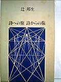 詩への旅詩からの旅 (1974年)