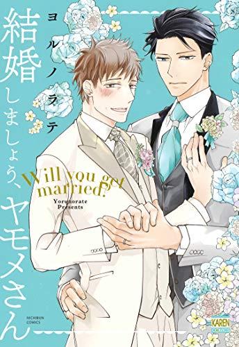 結婚しましょう、ヤモメさん (KARENコミックス)